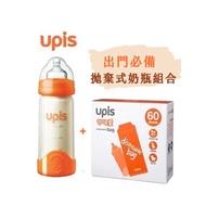 (出門必備拋棄奶瓶)韓國UPIS 拋棄式奶瓶特惠組- 250ml-橘*1+奶瓶專用袋250ml-60入*1