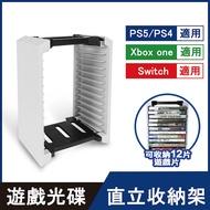 PS5/PS4通用款 DOBE 12片遊戲光碟直立收納架 TP5-0520
