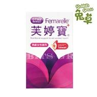 台灣公司貨# 芙婷寶膠囊56顆 粉 #(植物複方保健食品 Femarelle