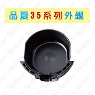品夏氣炸鍋配件 外鍋 35系列 氣炸鍋配件 品夏 專用 外鍋  3051B 3502B 3502 3503 #701