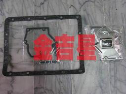 鈴木 SUZUKI 金吉星 1.6 瑞獅 1.8 變速箱濾網組 變速箱油網組 各車系油底殼墊片,變速箱濾網 歡迎詢問
