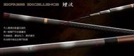 漾釣具~上興鯉波21尺福壽竿. 手竿