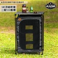 【露營趣】韓國製 KAZMI K8T3U027 IMS頂級輕量三層550櫥櫃 儲物櫃 儲物架 魔術櫥櫃 斗櫃 置物櫃 餐廚櫃