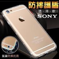 一代空壓殼 防摔手機殼 SONY XPERIA XA2 / XA2 Ultra /XZ2 透耐撞手機保護明軟殼