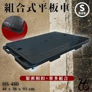 【載重150kg】組合式平板車-小 HS-480 ~附止滑墊 任意組合 台灣製造 塑鋼材質 手推車 工具車 搬貨