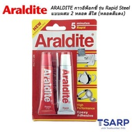 ARALDITE กาวอีพ็อกซี่ รุ่น Rapid Steel แบบผสม 2 หลอด สีใส (หลอดสีแดง)