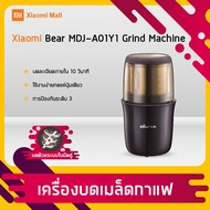 Bear MDJ-A01Y1 Grind machine เครื่องบดกาแฟ เครื่องบดเมล็ดกาแฟ เครื่องทำกาแฟ เครื่องเตรียมเมล็ดกาแฟ อเนกประสงค์ Electric grinders Small commercial
