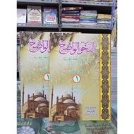 NAHWU WADHIH Book Wadih Volume 1 Nahwu Arabic Language Study
