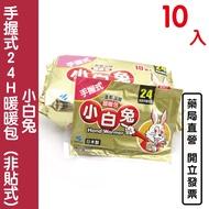 日本 小白兔 手握式24H暖暖包(非貼式) 10入/包