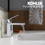 【KOHLER】Parallel 單槍面盆龍頭