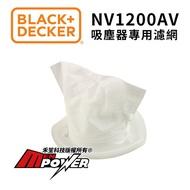 美國百工 BLACK+DECKER 車用吸塵器 NV1200AV 專用濾網 吸塵器濾網【禾笙科技】