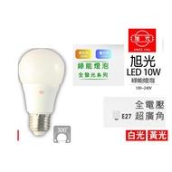 旭光LED綠能燈泡10W-白.黃
