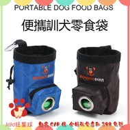 🐩kiki旺星球🐩【超高C/P值 寵物訓練餵食袋】牛津布訓練獎勵零食腰包/寵物便攜餵食袋/垃圾袋/腰包/寵物用品