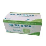 普惠 醫用成人口罩(未滅菌)-綠(50入/盒裝)(衛生用品,恕不退貨,無法接受者勿下單)
