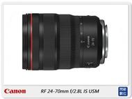 【銀行刷卡金回饋】回函送禮券+記憶卡~CANON RF 24-70mm f2.8 L IS USM (24-70 F2.8 ,公司貨)