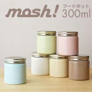 日本進口 MOSH! 350ml 悶燒罐 保溫罐  不鏽鋼真空保溫杯 真空燜燒杯 保溫瓶 DMFP300【棕粉藍現貨】【星野生活王】