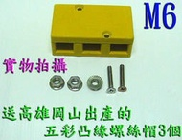 M6大電流接線盒 .大功率電機控制器接線板.電木耐高溫無刷馬達電動機車電動車電動自行車