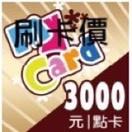 刷卡價!!最省便宜點卡!非代除,MYCARD 3000