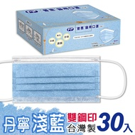 【普惠】成人平面醫用口罩-丹寧淺藍(30片/盒)
