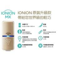 日本代購|IONION MX超輕量隨身空氣清淨機/負離子/空污/過敏救星/電子口罩/抗PM2.5(現貨)