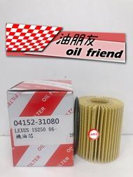 -油朋友-  LEXUS 凌志 IS250 06- 機油芯 機油濾心 機油濾清 04152-31080