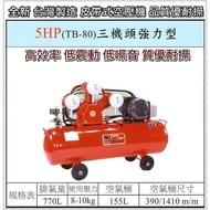 ╭☆只能自取☆╮全新 台灣製 寶馬 5HP 單相 皮帶式 TB-80 三機頭 強力型 空壓機