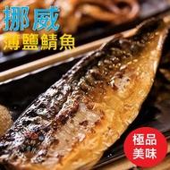 【大師兄】嚴選挪威薄鹽鯖魚150公克±10%/片