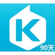 KKBOX 90天序號
