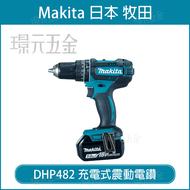 MAKITA 牧田 DHP482 充電式震動電鑽  18V DHP482Z DHP482RFE DHP482RTE【璟元五金】