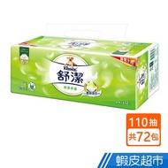 舒潔 棉柔舒適抽取衛生紙 110抽x72包/箱
