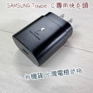 """""""係真的嗎""""SAMSUNG 台灣電檢合格 EP-TA800 USB-C充電器 NOTE10 NOTE 10 Plus專用"""