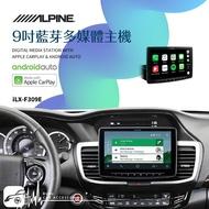 BuBu車用品│ALPINE【iLX-F309E】carplay android auto雙系統授權9吋大螢幕車用主機