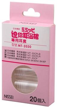 迷你耳溫槍專用耳套20入/盒日本精密迷你NISSEI