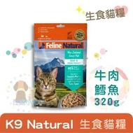 K9 Feline Natural貓糧生食餐(冷凍乾燥)【牛+鱈】320g《99購物節》