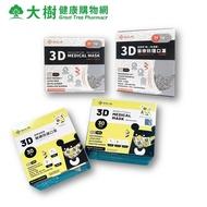 全程SOLIS 醫用3D立體口罩 30入/盒 就是愛線/黑啤在台灣 S/M/L 四款可選 大樹