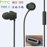【原廠散裝】HTC Max 320 USonic Type C 專用耳塞式線控高音質耳機U11/U Ultra/Play