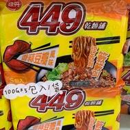味丹 449乾麵舖 香蒜豆瓣風味 川味勁辣風味 香蒜豆瓣 川味勁辣 449 乾麵 方便麵 袋裝 5包入