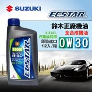 SUZUKI歐規正廠機油 Ecstar F9000 全合成 0W30 C2 (整箱12入)
