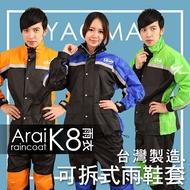 Arai雨衣 兩件式雨衣 K8賽車型 共6色 台灣製造 可當風衣【專利可拆雨鞋套】褲裝雨衣 『耀瑪騎士生活機車部品』
