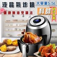【科帥】5.5L雙鍋微電腦液晶觸控氣炸鍋(健康免油 氣炸鍋 AF606)