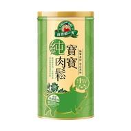 【得意的一天】香蔬寶寶肉酥200g/罐(採用得意的一天葵花油製作的肉鬆)