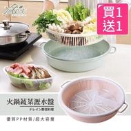 【Incare】馬卡龍大容量火鍋蔬菜瀝水盤(買一送一/兩色任選)