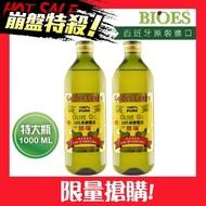 【囍瑞 BIOES】純級100% 純橄欖油(買一送一-1000ml - 2入)