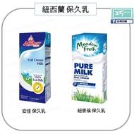 【台灣巧婦】最新2021.02 紐西蘭 紐麥福 保久乳 牛奶 生乳 單罐 1L 安佳 保久乳