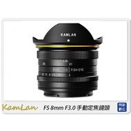 ☆閃新☆KamLan FS 8mm F3.0 Sony Nikon Fujifilm Canon 接環 鏡頭 手動定焦