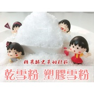 乾雪粉 塑膠雪粉 糖果酥史萊姆 人造雪 雪粉 材料 雪花 Slime|九層塔
