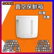 小米有品 真空保鮮箱 小米真空米桶 博的真空保鮮箱 真空機 真空密封 寵物飼料桶 米桶 米缸 密封桶 防潮箱 真空儲糧