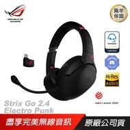 ROG Strix Go 2.4 EP 無線 電競耳機麥克風 遊戲耳機 電馭粉 ASUS 華碩 PCHot
