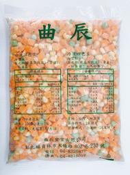 【逸嵐】-三色豆/1kg/滿1800免運/冷凍三色豆/紅蘿蔔/玉米粒/青豆仁/三色豆子/玉米/青豆/豆仁/炒飯/冷凍食品