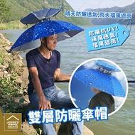 雙層戶外防曬傘帽 釣魚遮陽傘 防雨防風抗UV折疊頭戴雨傘 摺疊採茶頭傘晴雨傘 登山露營郊遊旅行【YX149】《約翰家庭百貨